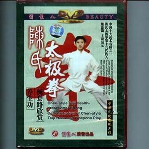 Tai Chi Qigong DVD Chen Zhenglei 110 Minutes