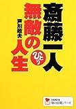 斎藤一人無敵の人生 (学研M文庫 あ 17-1 知の法則シリーズ)