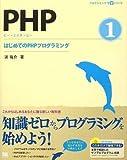 PHP1 はじめてのPHPプログラミング (CD-ROM付) (プログラミング学習シリーズ)