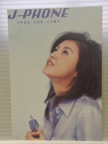 J-PHONE 藤原紀香 ポストカード 非売品