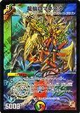 デュエルマスターズ 【 龍仙ロマネスク 】 DMX01-S03-SR 《キング・オブ・デュエルロード ストロング7》