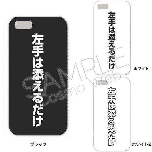 iPhone4S/4 ソフトケース『スラムダンク風左手ケース』ゲーム・漫画・アニメ名言ケース ◇ホワイト