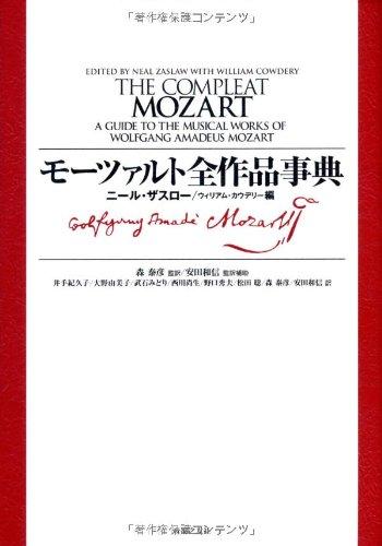 モーツァルト全作品事典