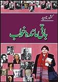 img - for Baaqi Maanda Khawab book / textbook / text book