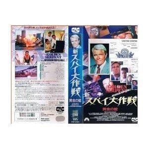 新スパイ大作戦 黄金の蛇 [VHS]
