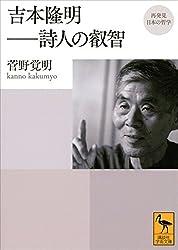 再発見 日本の哲学 吉本隆明 詩人の叡智 (講談社学術文庫)