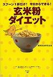 玄米粉ダイエット—スプーン1杯だけ!今日からできる!