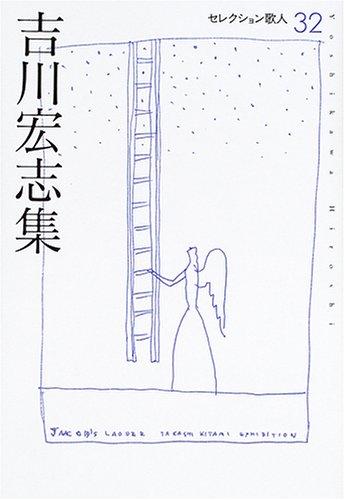 吉川宏志集 (セレクション歌人)