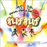 れげれげ~レゲエ・ワールド・カップ2002