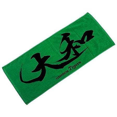 MIZUNO(ミズノ) 選手名応援フェイスタオル 大和 阪神タイガース 12JRXT1910 大和
