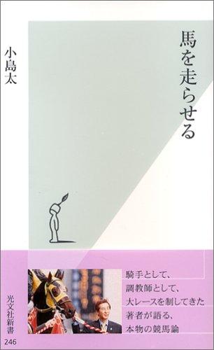 馬を走らせる (光文社新書)