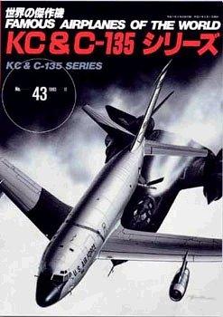 KC/Cー135シリーズ No.43 (世界の傑作機 NO. 43)