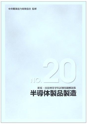技能検定学科試験問題解説集 NO.20 半導体製品製造