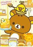 【リラックマ】クリアホルダー ハニートースト☆