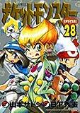 ポケットモンスターSPECIAL 28 (28) (てんとう虫コミックススペシャル)