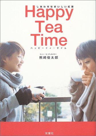 ハッピーティータイム―しあわせなおいしい紅茶