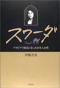 スワーダ―アラビアで校長になった日本人女性