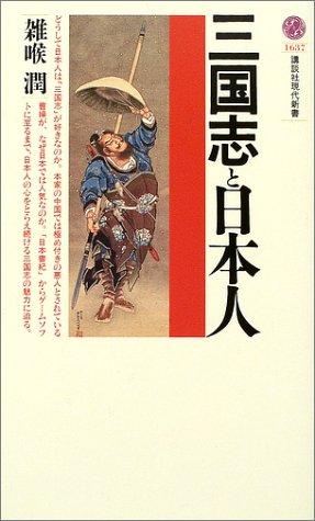 三国志と日本人 (講談社現代新書)