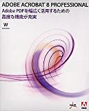 Acrobat Professional 8 日本語版 WIN Retail