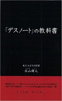 『デスノート』の教科書
