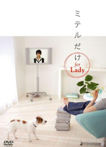 ミテルだけ for Lady [DVD]