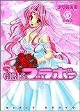 GIRLSブラボー (10) (角川コミックス・エース)