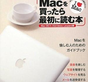 Macを買ったら最初に読む本 Mac OS X Snow Leopard 版