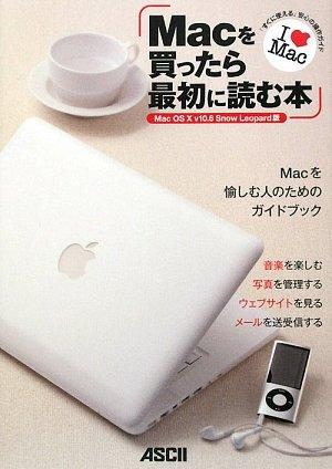 Macを買ったら最初に読む本