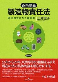 逐条講義 製造物責任法: 基本的考え方と裁判例