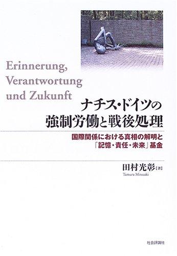 ナチス・ドイツの強制労働と戦後処理―国際関係における真相の解明と「記憶・責任・未来」基金