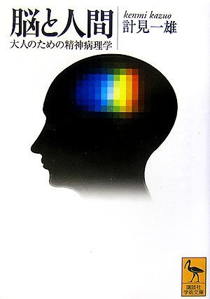 脳と人間-大人のための精神病理学