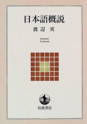 日本語概説