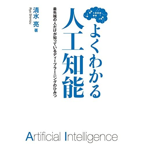 よくわかる人工知能 最先端の人だけが知っているディープラーニングのひみつ