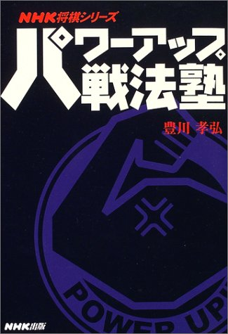 パワーアップ戦法塾 (NHK将棋シリーズ)