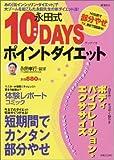 永田式10DAYSポイントダイエット—気になる部分が10日間でひきしまる! (実用百科)