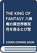 THE KING OF FANTASY 八神庵の異世界無双 月を見るたび思い出せ! (ドラゴンノベルス)