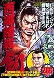 西郷暗殺剣 (SPコミックス)