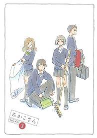 みかこさん(3) (モーニングKCDX)