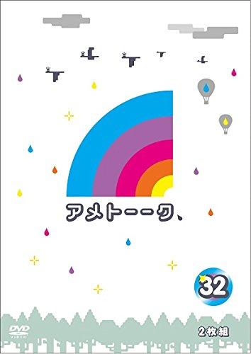 アメトーーク!DVD32≪特典付き≫