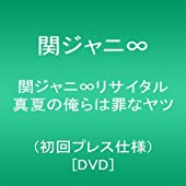 関ジャニ∞リサイタル 真夏の俺らは罪なヤツ(初回プレス仕様) [DVD]