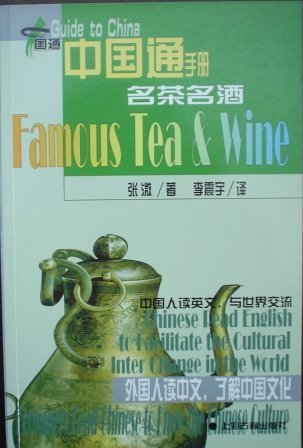 Guide To China: Famous Tea & Wine
