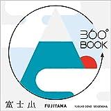360°BOOK 富士山  Mount FUJI