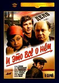 i-eto-vse-o-nem-serii-1-3
