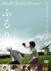 ふるり [DVD]