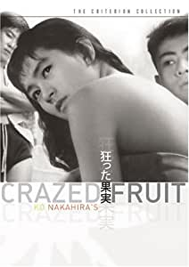 Crazed Fruit (The Criterion Collection)