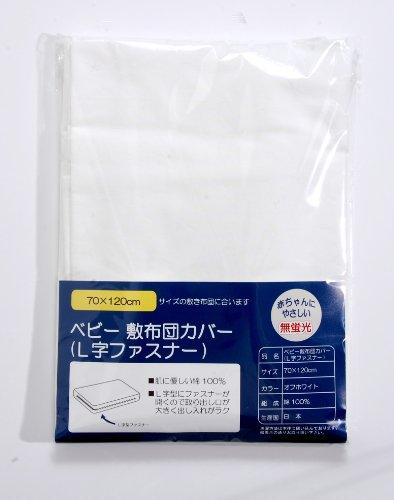 渡嘉毛織 ベビー敷布団カバー(L字ファスナー)70×120cm用 【日本製】