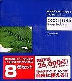 素材辞典 イメージブック 1~8