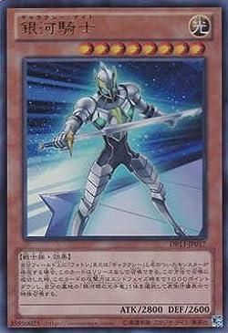 UR◇銀河騎士(DP13-JP017)