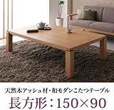 IKEA・ニトリ好きに。天然木アッシュ材 和モダンデザインこたつテーブル【CALORE-WIDE】カローレワイド/長方形(150×90)   ナチュラルアッシュ