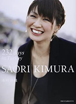 232days in Turkey SAORI KIMURA (日本文化出版ムック)
